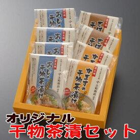 干物茶漬け(東海道)沼津宿セット【ギフト】(ファストフィッシュ認定商品)