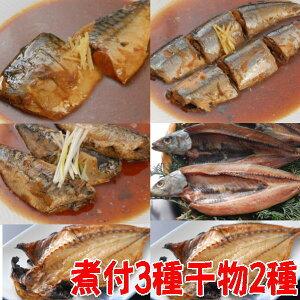 【送料無料】沼津干物セット(天日干しひものと青魚煮つけの詰め合わせ)青魚煮付け・青魚干物セット (アジ鯵・いわし鰯・サバ鯖)お試し用