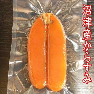 【送料無料】沼津産からすみ(高級魚卵天日干しカラスミ)季節限定