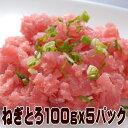 【送料無料】ねぎとろ100g×5(冷凍真空パックネギトロ)