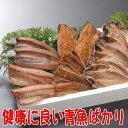 【送料無料】沼津干物セット(天日干しひもの詰め合わせ)青魚四種類セット [あじ、さば、さんま、いわし]