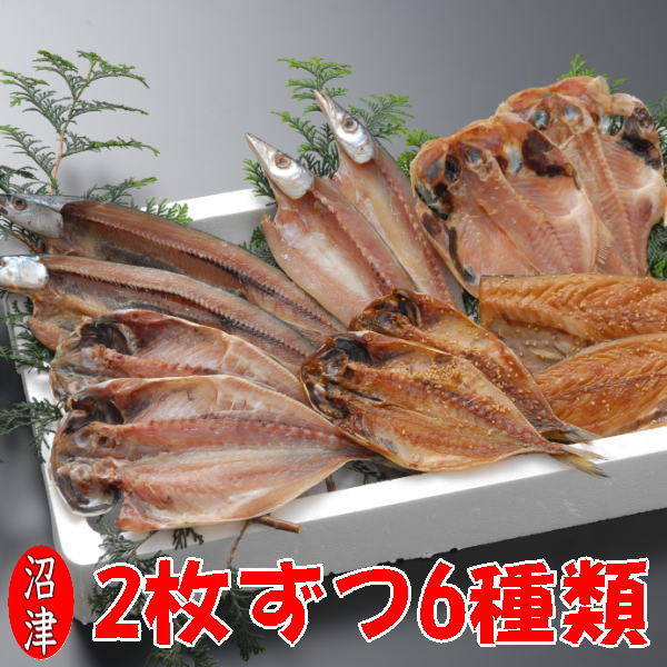 【送料無料】沼津干物セット(天日干しひもの詰め合わせ)2枚ずつセット6魚種 (あじ・アジ醤油干し・サバ・金目鯛・かます・さんま)あす楽産直ギフト