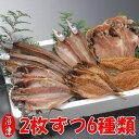 【送料無料】沼津干物セット(天日干しひもの詰め合わせ)2枚ずつセット6魚種 (あじ・アジ醤油干し・サバ・金目鯛・…
