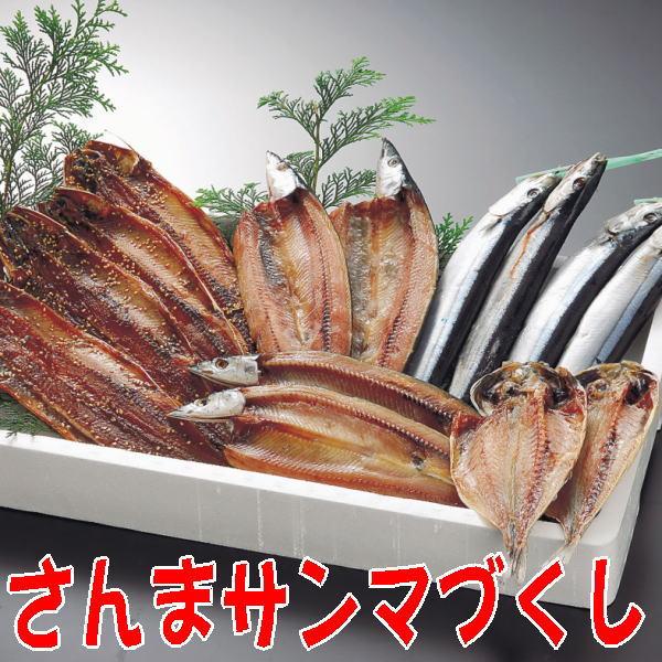 沼津干物セット(無添加ひもの詰め合わせ)秋刀魚づくしセット さんま(塩干・醤油干・丸干)アジひもの