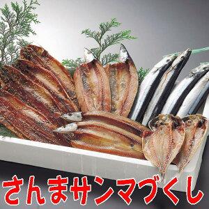 【送料無料】沼津干物セット(天日干しひもの詰め合わせ)秋刀魚づくしセット さんま(塩干・醤油干・丸干)アジひもの