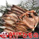 【送料無料】沼津干物セット(天日干しひもの詰め合わせ)5魚種 (あじ・アジ醤油干し・金目鯛・かます・さんま)あす…