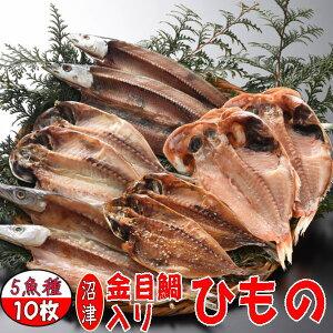 【送料無料】沼津干物セット(天日干しひもの詰め合わせ)5魚種 (あじ・アジ醤油干し・金目鯛・かます・さんま)お試しセット