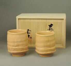 萩焼・夫婦湯呑み(木箱入り)送料無料