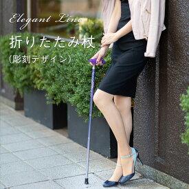 バッグに入る折りたたみ杖(彫刻デザイン)【無料簡易ラッピング】