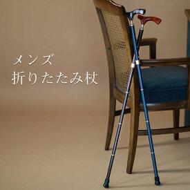 バッグに入る折りたたみ杖(メンズ)【無料簡易ラッピング】 男性 母の日 父の日 おしゃれ プレゼント ギフト 軽量 旅行 高級