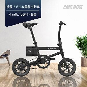 【送料無料】電動自転車 電動アシスト自転車 電気自転車 折りたたみ 電動自転車 12インチ 長持つバッテリー 折畳 自転車 【YZMINI】