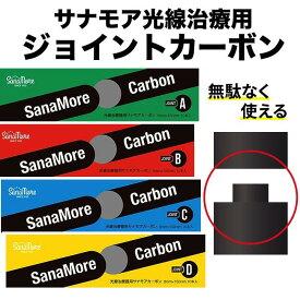 【選べる】サナモア光線治療用ジョイントカーボン【IBI 国産】