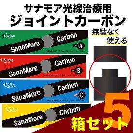 【組み合わせ自由】サナモア光線治療用ジョイントカーボン 5箱セット【IBI 国産】