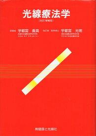 光線療法学(改訂増補版)