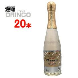 炭酸 シャンメリー ロミー シャンメリー ホワイト 360ml 瓶 20 本 ( 20 本 * 1 ケース ) 大川食品 【送料無料 北海道・沖縄・東北 別途加算】