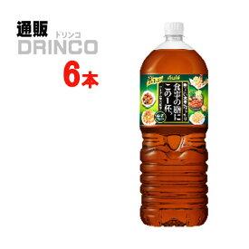 【 クーポン 配布中 】 お茶 食事の脂にこの1杯 緑茶ブレンド 2L ペットボトル 6 本 ( 6 本 * 1 ケース ) アサヒ 【送料無料 北海道・沖縄 別途加算】 [PET]