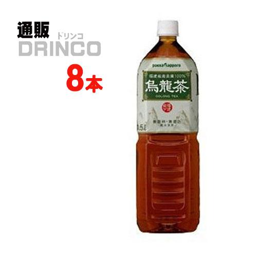 烏龍茶 (1500ml(1.5L)*8本) 【烏龍茶 1ケース】 ポッカサッポロ お茶 ウーロン茶 ペット