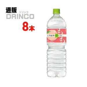 【 クーポン 配布中 】 水 いろはす もも 1.555L ペットボトル 8 本  ( 8 本  *  1 ケース ) コカ コーラ 【全国送料無料 メーカー直送】 [ ミネラルウォーター PET ]