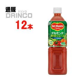野菜ジュース 野菜ジュース 900g ペットボトル 12 本 ( 12 本 * 1 ケース ) デルモンテ 【送料無料 北海道・沖縄 別途加算】 [PET]