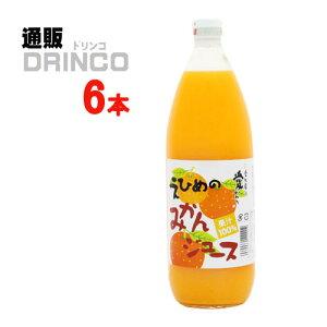 ジュース えひめの みかんジュース 1L 瓶 6 本 ( 6 本 * 1 ケース ) 伯方 果汁 【送料無料 北海道・沖縄・東北 別途加算】 [オレンジ ミカン みかん 温州みかん ストレート ] おいしい