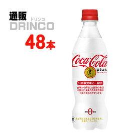 【 クーポン 配布中 】 炭酸 コカ コーラ プラス 470ml ペットボトル 48 本 ( 24 本 * 2 ケース ) コカ コーラ 【全国送料無料 メーカー直送】 [PET]