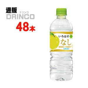 【 クーポン 配布中 】 水 いろはす 二十世紀梨 555ml ペットボトル 48 本 ( 24 本 * 2 ケース ) コカ コーラ 【全国送料無料 メーカー直送】 [PET]