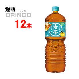 お茶 やかんの麦茶 from 一 ( はじめ ) 2000ml ペットボトル 12本 ( 6本 * 2ケース ) コカコーラ 【全国送料無料 メーカー直送】