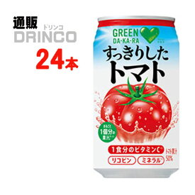 野菜ジュース ダカラ DAKARA グリーンダカラ GREEN DAKARA すっきりしたトマト 350ml 缶 24 缶 ( 24 缶 * 1 ケース ) サントリー 【送料無料 北海道・沖縄・東北 別途加算】