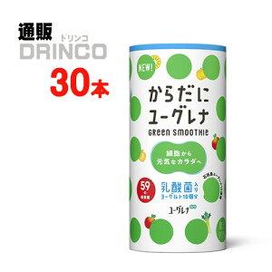 野菜ジュース からだにユーグレナ Green Smoothie 乳酸菌 195g パック 30 本 ( 15 本 * 2 ケース ) ユーグレナ 【送料無料 北海道・沖縄・東北 別途加算】 [果汁飲料 野菜飲料 飲む ミドリムシ みどり