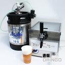 【 レンタル 】ビールサーバー セット アサヒ スーパードライ 10L (往復送料込) 氷式【送料無料 北海道・沖縄・東北 …