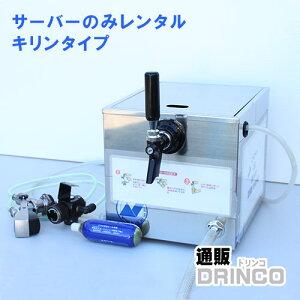 【 レンタル 】氷式 ビールサ...