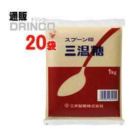 砂糖 スプーン印 三温糖 業務用 1kg 20 袋 三井製糖 【送料無料 北海道・沖縄・東北 別途加算】