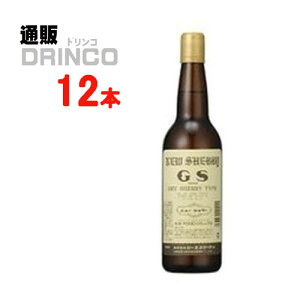 調味料 ニューシェリー 630ml 瓶 12 本 ( 12 本 * 1 ケース ) GS 【送料無料 北海道・沖縄・東北 別途加算】 [ 料理酒 ]