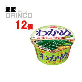 即席めん わかめ ラーメン 93g カップ麺 12 個 ( 12 個 * 1 ケース ) エースコック 【送料無料 北海道・沖縄・東北 別途加算】 [ ラーメン ]