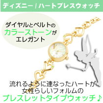 ティンカーベル-腕時計,ディズニー-ティンカーベル-ハートブレスウォッチ-WD-D01-TB,ディズニーウォッチ,腕時計-レディース,ディズニー-腕時計,レディース-ディズニー-時計,disney,ディズニーグッズ,ディズニー-グッズ