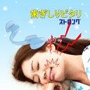 【歯ぎしり】 歯ぎしりピタリ ストロング | 無意識にやってしまう睡眠中の『ギリギリ』『ガリガリ』をしっかり防止!…