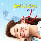 歯ぎしりピタリ-ストロング,歯ぎしり-安眠-快眠-マウスピース-グッズ,睡眠時-睡眠中-いびき-歯ぎしり防止グッズ,不眠-対処法-対策-防止,顎関節症,食いしばり