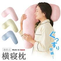 横向き寝用枕,勝野式-横寝枕,睡眠時無呼吸症候群-枕,いびき防止-グッズ