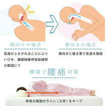 横向き寝-枕,勝野式-横寝枕,いびき-防止-横向き枕,首-枕-横向き,いびき-まくら