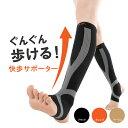勝野式 快歩テーピングサポーター (左右1組) 足にかかる衝撃を軽減して長時間の歩行で...