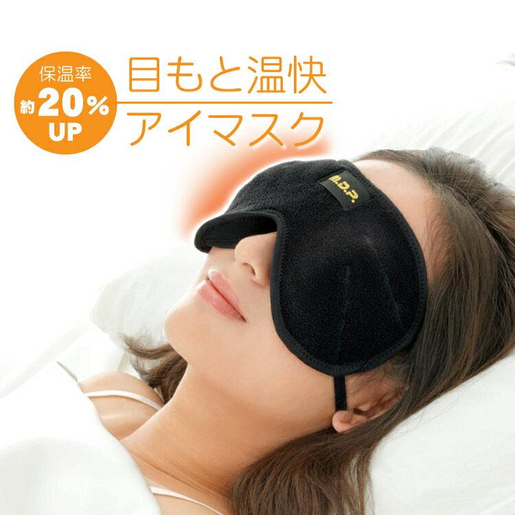 【ドライアイ】 3D 目もと温快アイマスク 【 安眠 安眠対策 目 疲れ 眼精疲労 疲れ目 目の疲れ グッズ マッサージ 目元エステ 血行不良 立体型 軽量 睡眠 安眠対策用品 】
