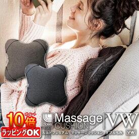 【あす楽】 ルルド マッサージ クッション プレミアム ダブルもみVW AX-HCL288 [ マッサージクッション 肩こり マッサージ器 マッサージ機 肩甲骨 ふくらはぎ ]