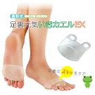 足裏元気いきカエルEX,痛い-足裏-まめ-タコ-うおのめ,ヒール-痛い-痛くない,足の裏たこ-底マメ-底まめ-マメ-インソール,足裏痛,立ち仕事-足の裏が痛い-足が痛い
