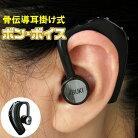骨伝導耳掛け式-ボン・ボイス,音声拡聴器,骨伝導-イヤホン-集音器-両耳-耳掛け-充電式,補聴器タイプ集音器,伊吹電子