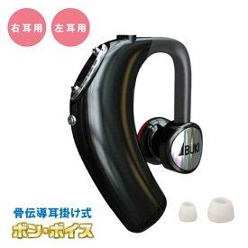 骨伝導耳掛け式 ボン・ボイス 左耳用・右耳用 ボンボイス rcd