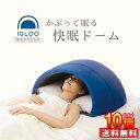 かぶって寝るまくら IGLOO イグルー(A) 快眠すやすやドーム 快眠できない rcd