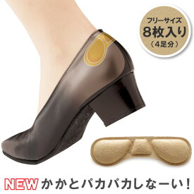 かかと クッション [NEWかかとパカパカしなーい!8枚入] 靴擦れ かかと 靴擦れ防止パッド かかとパッド 靴 サイズ 調整