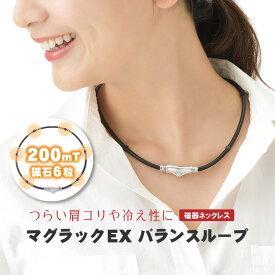 【管理医療機器】200ミリテスラ マグラックEX 磁器ネックレス 首 肩こり 磁気 ネックレス 首こり 解消 グッズ 冷え性 冷え症 男性用 女性用 おしゃれ スポーツ 血行 を 良く する