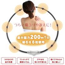 マグラックEX-バランスループ,磁器ネックレス,首-肩こり-磁気-ネックレス,首こり-解消-グッズ,冷え性-グッズ-対策