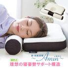 ストレートネック-枕-頸椎,肩こり-首こり-枕,高反発-枕,寝返り-枕,いびき防止-枕,安眠枕,快眠枕